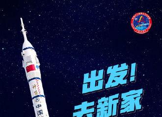 [新闻]210617 吴亦凡转发微博祝贺神十二发射圆满成功 向中国航天致敬,期待英雄凯旋