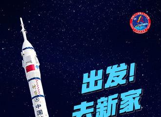 [新闻]210617 朱一龙上线转发人民日报微博 致敬中国航天,愿英雄们平安凯旋