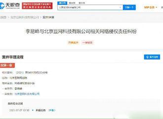 [新闻]210617 李易峰起诉豆瓣用户将于7月7日开庭 对造谣诽谤行为绝不姑息!