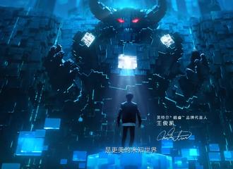 [新闻]210617 王俊凯微博分享英特尔完整版广告 代言人带你体验AI无界世界