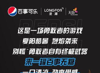 [新闻]210618 北京小猫咪请注意!百事可乐发布蔡徐坤周边福利活动预告