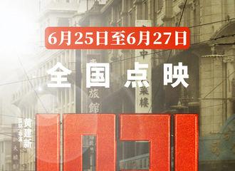 [新闻]210618 王俊凯《1921》电影点映预售开启 让我们一起重回1921