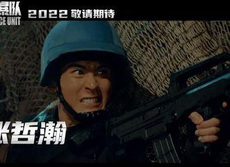 [新闻]210618 电影《维和防暴队》先导预告首发 张哲瀚饰演中国维和警察远赴他乡救危难