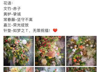 [新闻]210618 品牌霸霸应援花墙花语解析 每一朵鲜花都承载着真挚的祝福