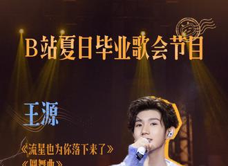 [新闻]210619 《夏日毕业歌会》节目单公开,王源将带来《圆舞曲》与新歌舞台表演