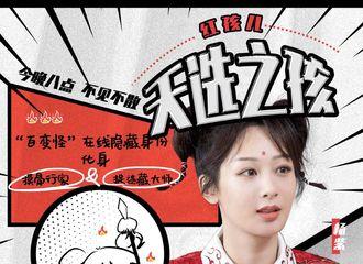[新闻]210619 《萌探探探案》第五期正片上线 红孩儿杨紫在鬼屋害怕到手抡风火轮