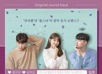 [新闻]210619 《所以我和黑粉结婚了》OST数字专辑即将发行,收录荣宰演唱的《Pop star》