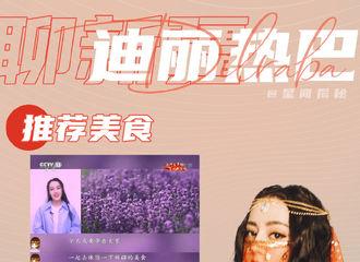 [新闻]210621 新疆安利小能手迪丽热巴上线 跟随她的脚步体验新疆美食
