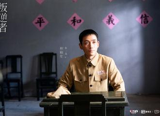 """[新闻]210626 《叛逆者》今晚迎来VIP大结局 """"跨越百年的致敬""""系列视频之朱一龙篇公开"""