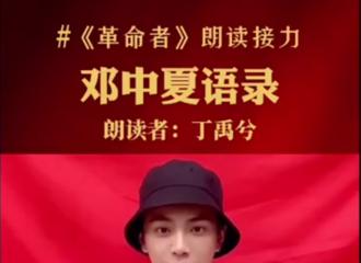 [新闻]210630 《革命者》朗读接力丁禹兮上线 和小丁一起致敬革命先烈