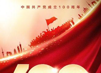 [新闻]210701 庆祝中国共产党成立100周年 张哲瀚转发央视新闻微博祝福祖国