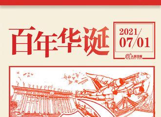 [新闻]210701 张云雷转发微博祝建党百年华诞 一起祝福伟大的祖国!
