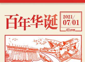 [新闻]210701 张新成转发微博祝福党和祖国 百年征程,不忘初心!