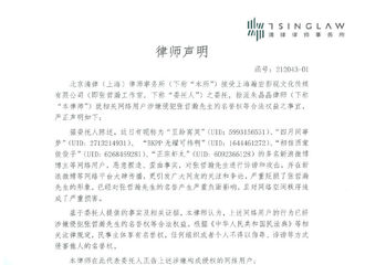[新闻]210706 张哲瀚工作室委托律所发布声明 对于恶意造谣者坚决维权,绝不姑息!