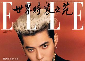[新闻]210706 吴亦凡《ELLE》8月刊封面公开 诠释坚韧淡定的不凡人生态度