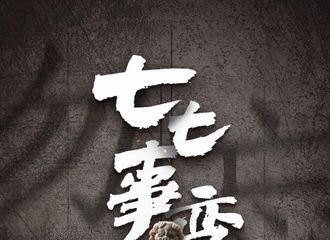 [新闻]210707 鹿晗上线转发央视新闻微博:铭记历史,缅怀先烈,吾辈自强!