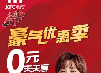 [分享]210708 肯德基官博更新鹿晗相关宣传图 鹿骑手携0元天天不重样上线