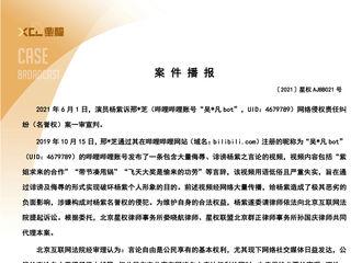 [新闻]210709 星权律师事务所发布杨紫名誉权案件播报 被告登载致歉声明并赔偿两万元