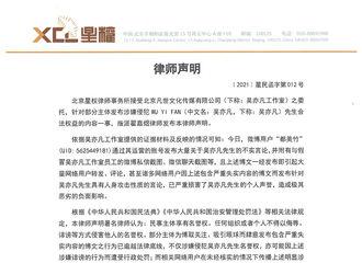 [新闻]210709 吴亦凡工作室发布律师声明 对不实言论已委托律师进行取证提告