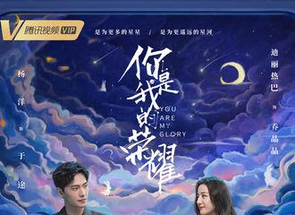 [新闻]210712 杨洋《你是我的荣耀》星河列车海报公开 前方荣耀星河是于途的梦想之地!