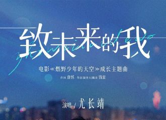 [新闻]210713 他的歌声回来陪你重返青春 尤长靖演唱电影主题曲《致未来的我》MV上线