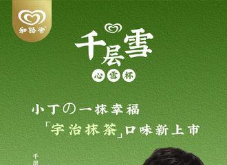[新闻]210713 千层雪分享丁禹兮全新宣传海报 7月16日和小丁一起解锁夏日窝家幸福