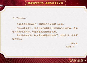 [新闻]210714 膳魔师成立117周年之际 代言人朱一龙送来亲笔信和独家祝福音频