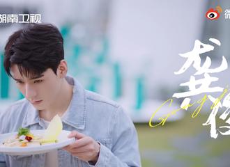 [新闻]210716 《中餐厅5》宣传片公开 7月30日与龚俊一起寻味地道中国味