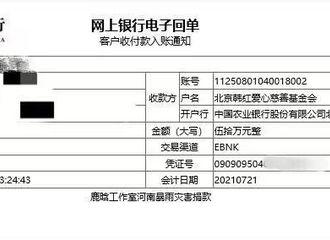 [新闻]210721 鹿晗捐款共计100百万驰援河南 一鹿公益,共渡难关!