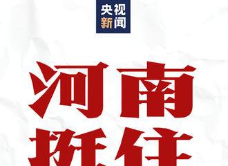 [新闻]210721 迪丽热巴转发微博为河南加油 愿每一个人都平平安安!