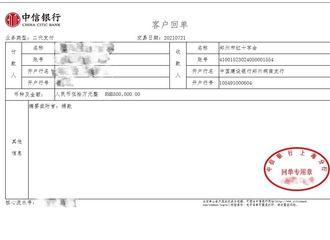 [新闻]210721 迪丽热巴捐款50万元驰援河南 愿大家平安,为河南加油!