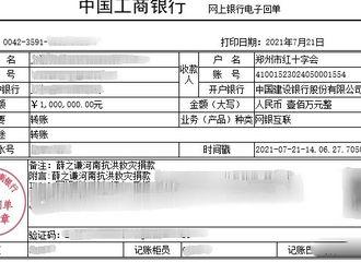 [新闻]210721 薛之谦捐款100万元驰援河南 河南加油,我们一起共渡难关!