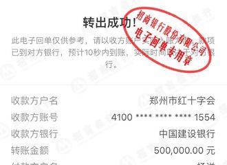 [新闻]210721 杨洋捐款50万元驰援河南 共渡难关,祝愿平安!