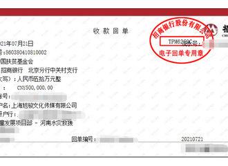 """[新闻]210721 龚俊以""""俊味仙""""名义捐款50万驰援河南 以粉丝之名行善心之事"""