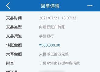 [新闻]210721 丁禹兮捐款50万元驰援河南 仅尽绵薄之力,愿河南渡过难关