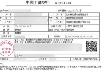 [新闻]210721 黄明昊捐赠100万援助河南灾区 守望相助共渡难关,河南挺住!