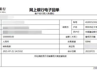 [新闻]210721 邓伦捐款100万元驰援河南 愿河南人民平安度过难关!