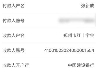 [新闻]210722 张新成捐款50万元驰援河南 风雨同舟,共渡难关!