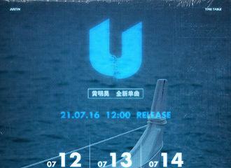 [新闻]210722 灾情当前,许愿一切平安 原定于今日发布的黄明昊新歌《U》MV将延期发布