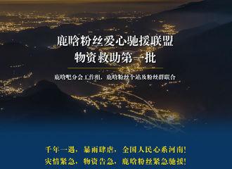 [分享]210723 河南暴雨肆虐牵动人心 鹿晗粉丝爱心捐水驰援受灾区