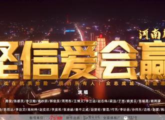 [新闻]210723 《坚信爱会赢》抗洪致敬版MV发布 和龚俊一起致敬奋战在抗洪抢险一线的所有人!