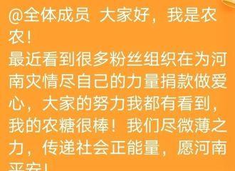 [分享]210723 NEWS合作社分享陈立农留言 为大家给河南灾情捐款做爱心点赞