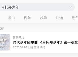 [新闻]210724 QQ音乐好像透露了什么?时代少年团《乌托邦少年》第一篇章7月26日上线