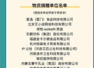 [分享]210724 韩红基金会公布物资明细出现易烊千玺的身影 不仅关注到各个群体还把物资分渠道捐赠
