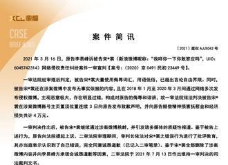[新闻]210724 李易峰名誉权案最新进展公开 被告致歉内容不予认可已启动强制执行程序