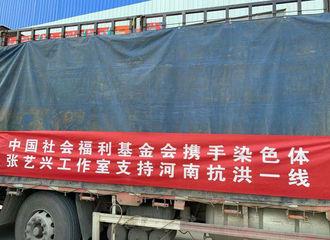 """[分享]210724 """"河南加油,豫你共在""""张艺兴工作室携手中国社会福利基金会驰援郑州"""