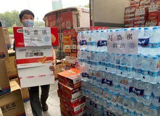 [分享]210724 夸一夸默默行动的小马 志愿者分享马嘉祺向河南捐赠物资图