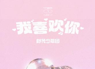 [新闻]210725 时代少年团官博上线发布通知:《我喜欢你》音源明日上午九点上线!