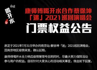 [新闻]210725 康师傅喝开水发布门票权益公告 中奖用户可保留门票资格