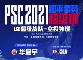 [新闻]210725 华晨宇空降LGD战队 一起并肩作战拿下比赛胜利!